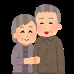 仲のよい老夫婦